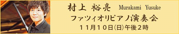 村上裕亮ファツィオリピアノ演奏会